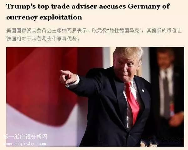 特朗普批评强势美元